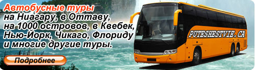 Экскурсии и туры по Канаде и Америки с русскоязычным гидом.
