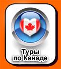 button_canada