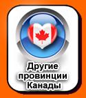 button_provinces