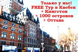 free_tour