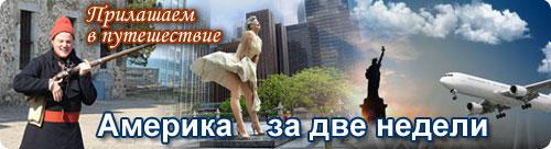 Путешествие по Америке и Канаде с русскоязычным гидом.